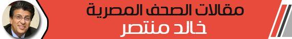 خالد منتصر: يوسف إدريس وجرس إنذار التحرش