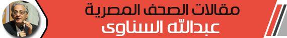 عبد الله السناوي: المعانى والرموز فى قضية «الحديد والصلب»