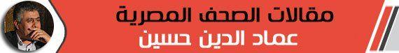 عماد الدين حسين: معاش شهيد للأطباء.. والخطوة المهمة هى اللقاح