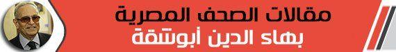 بهاء أبو شقة: عائد اقتصادى كبير