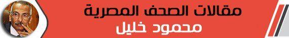 د. محمود خليل: خسر الجميع.. وفاز «ذو القرنين»