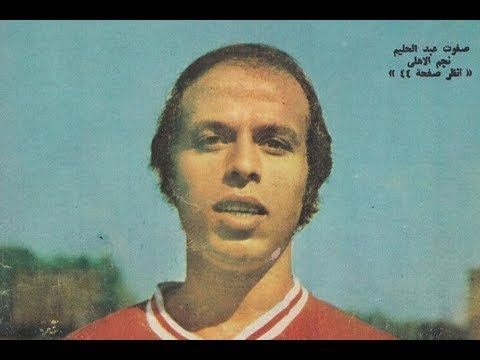 هدف صفوت عبد الحليم - الأهلي 2 - 1 الزمالك - دوري 1977 - YouTube