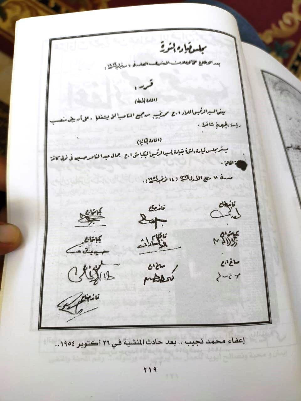 قرار مجلس قيادة الثورة بإعفاد اللواء محمد نجيب من جميع المناصب