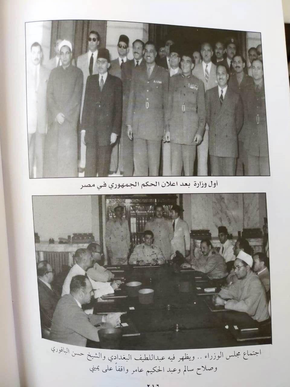 أول وزارة بعد إعلان الحكم الجمهوري