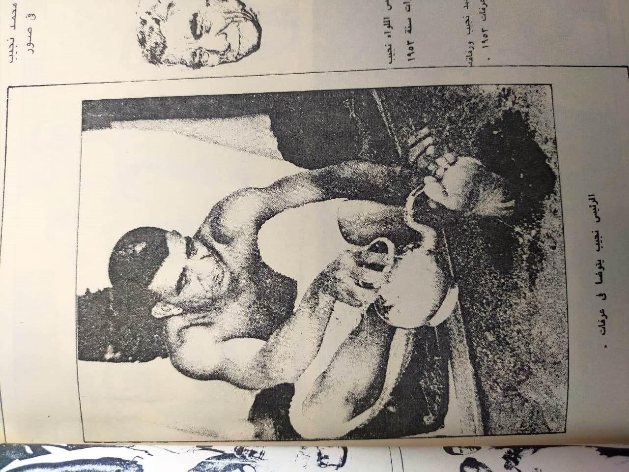 الرئيس محمد نجيب يتوضأ فى عرفات