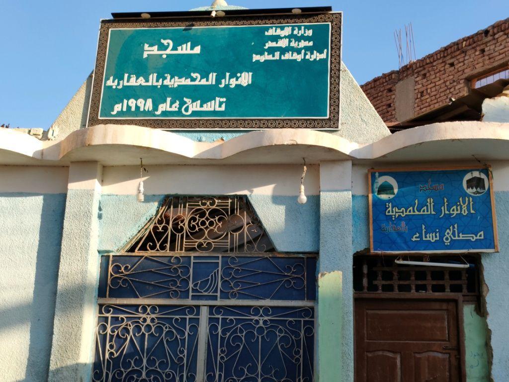 واجهة مسجد القرية المبنى بالجهود الذاتية