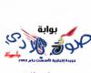 برنامج ناسك ياوطن | مع جمعة قابيل ولقاء منفذي الإتحاد الوطني لتنمية الصحراء-9-6-2017